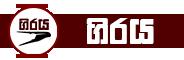 Giraya News | Sri Lanka's Sinhala News Portal | ගිරය පුවත්